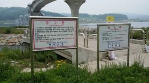 20150714_남한강 이포보 믈놀이장 출입금지