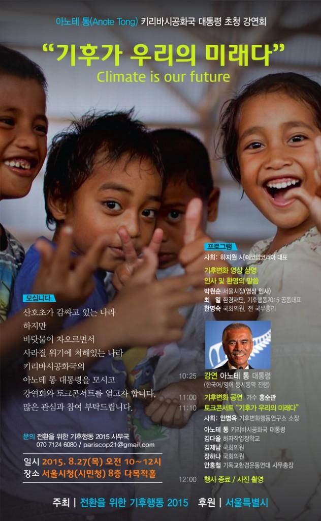 Kiribati_climate_justice