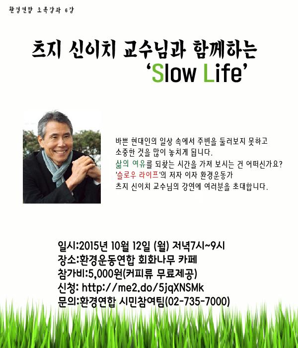 초록강좌_츠지신이치-최종
