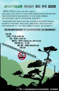 20150910 설악산 케이블카 집담회 웹자보