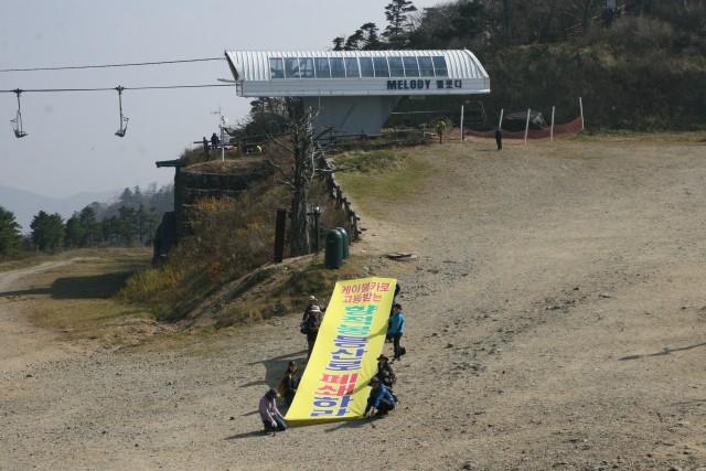 설천봉 정상에서 펼친 등산로 폐쇄 퍼포먼스