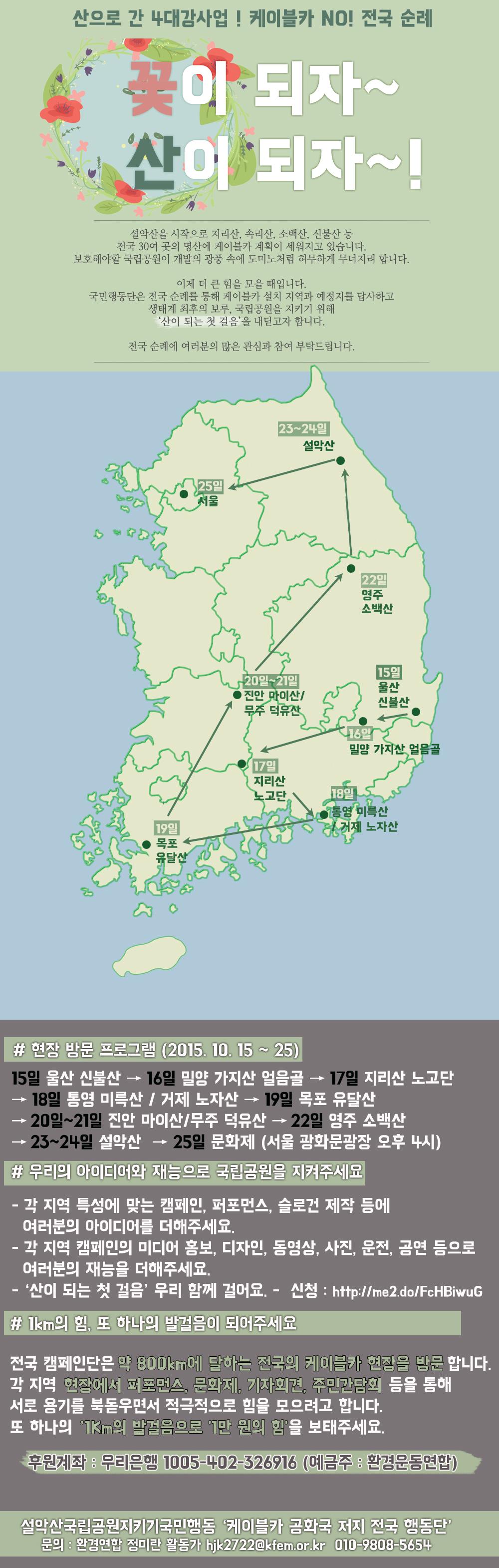 웹자보_20151014 전국케이블카순례(최종)
