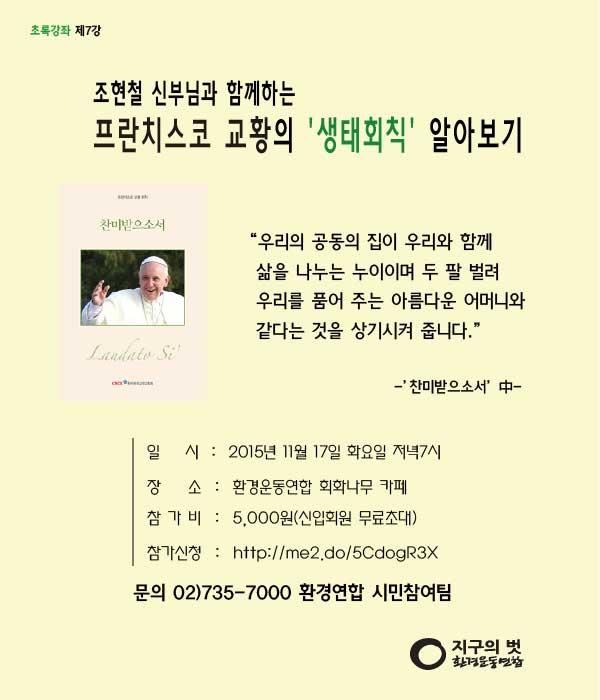 초록강좌_조현철
