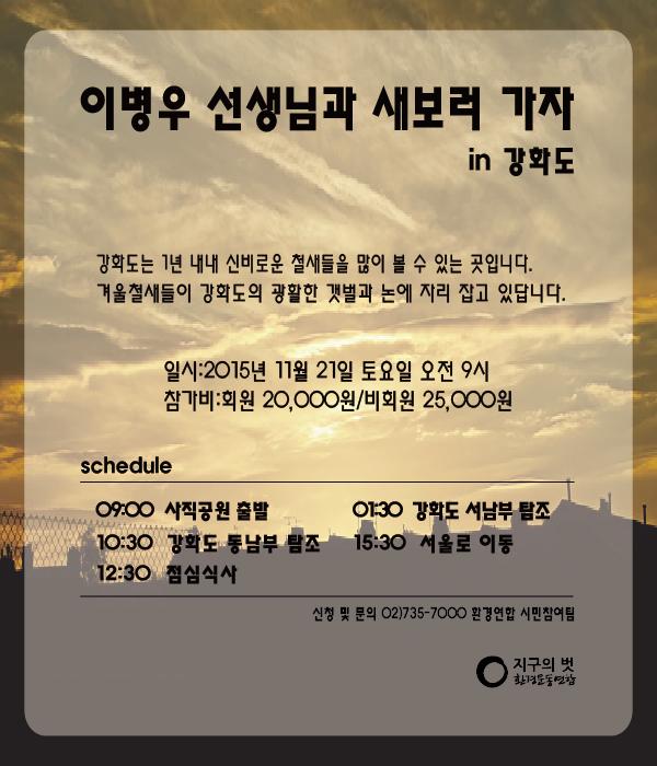 탐조_강화도
