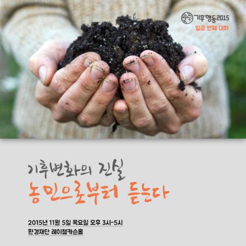 기후변화 농업 농민