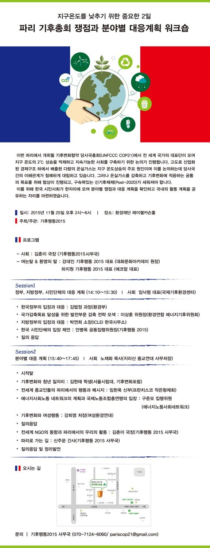 수정_대응계획워크숍_웹레터_최최종