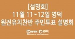 [참여]11월 11~12일 영덕 원전유치찬반 주민투표 설명회