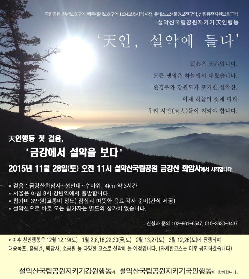 크기변환_천인행동-안내문
