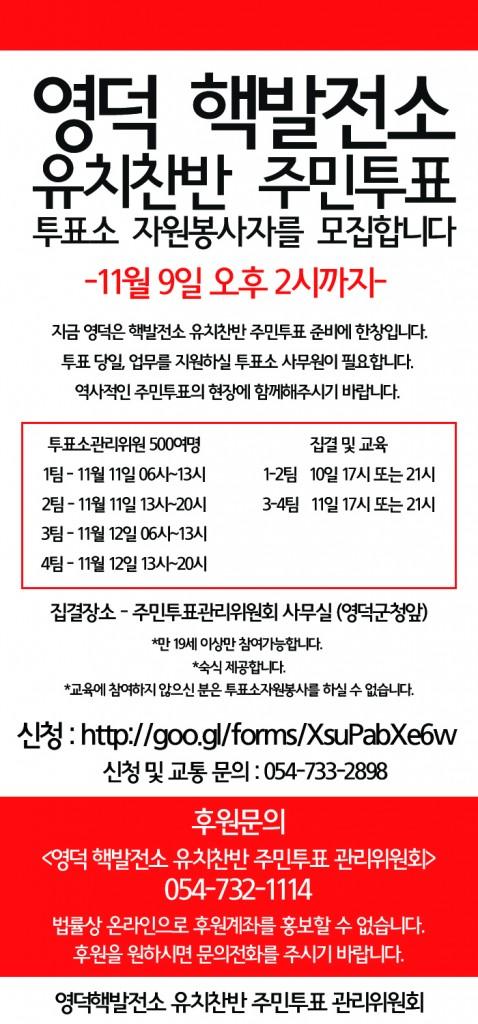 투표사무원 자원봉사자 모집 웹자보