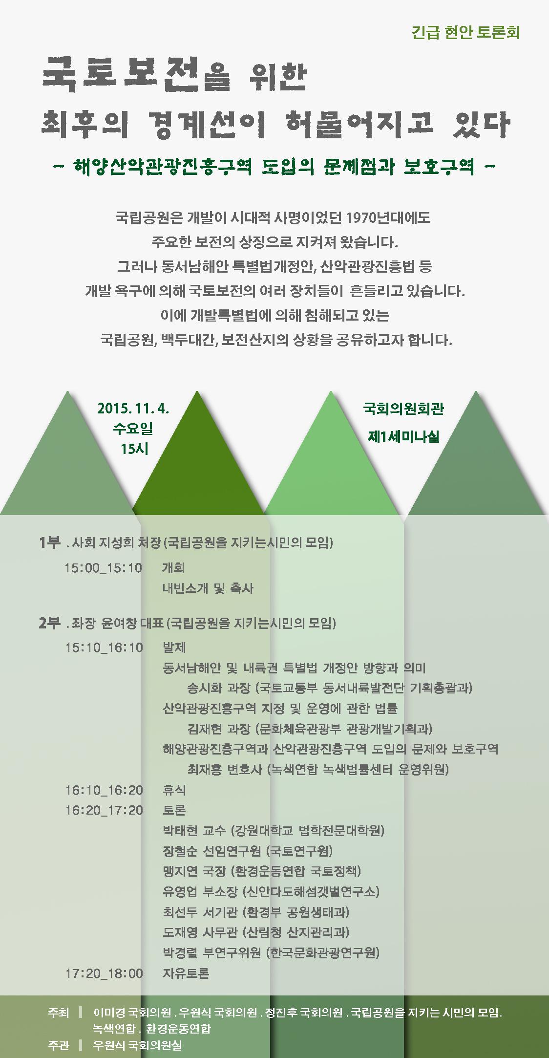 20151104 토론회 웹자보 -최종
