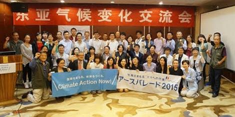 동아시아 기후 네트워크