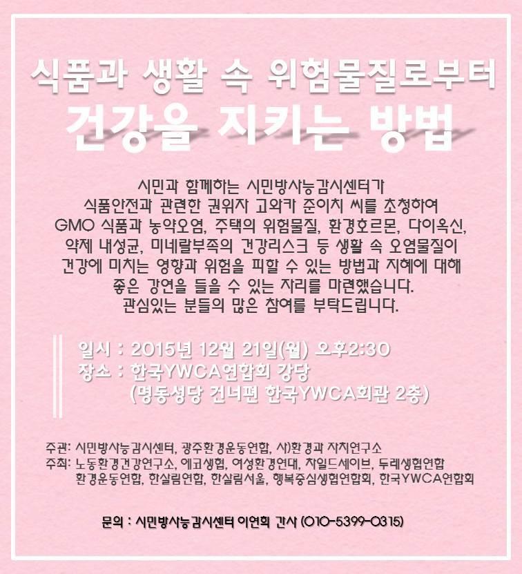 강연회웹자보
