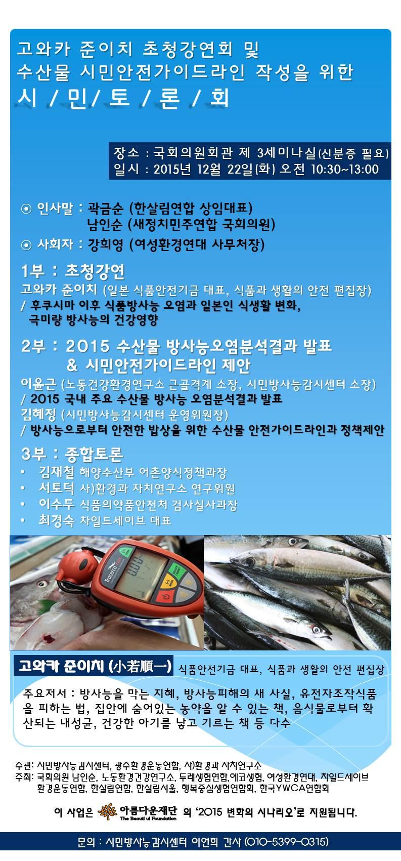 국회강연회 웹자보