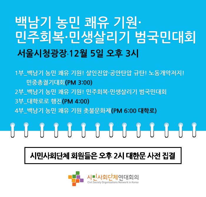 12월5일_연대회의_2