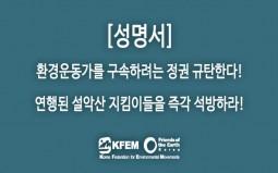 성명] 박근혜정권은 설악산 지킴이 박그림, 박성률, 김광호님 즉각 석방하라!