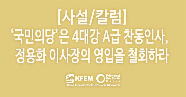 썸네일 사설_칼럼_정용화