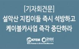 [기자회견문] 설악산지킴이들 즉시 석방하고, 케이블카사업 즉각 중단하라