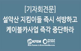 썸네일 자료성명서 및 기자회견문-파랑