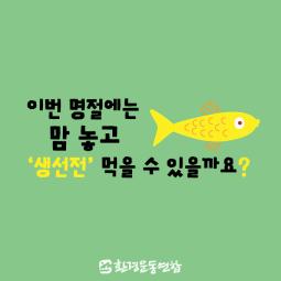 [카드뉴스]이번 명절에는 맘 놓고 생선전 먹을 수 있을까요?