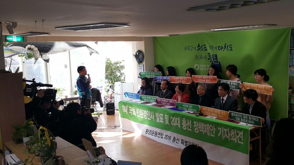 환경연합 총선특위 기자회견 참가자들이4대강에 쉼표! 핵에 마침표! 초록에 투표를 외치며 퍼포먼스를 벌이고 있다.ⓒ하림