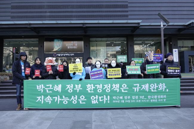2월 24일 한국환경회의는 박근혜정부 집권 3년의 환경규제완화정책을 규탄하고 환경파괴 중단을 촉구하는 기자회견을 개최했다. ⓒ서울환경연합 엇지