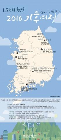 2016-기후여정웹자보최종