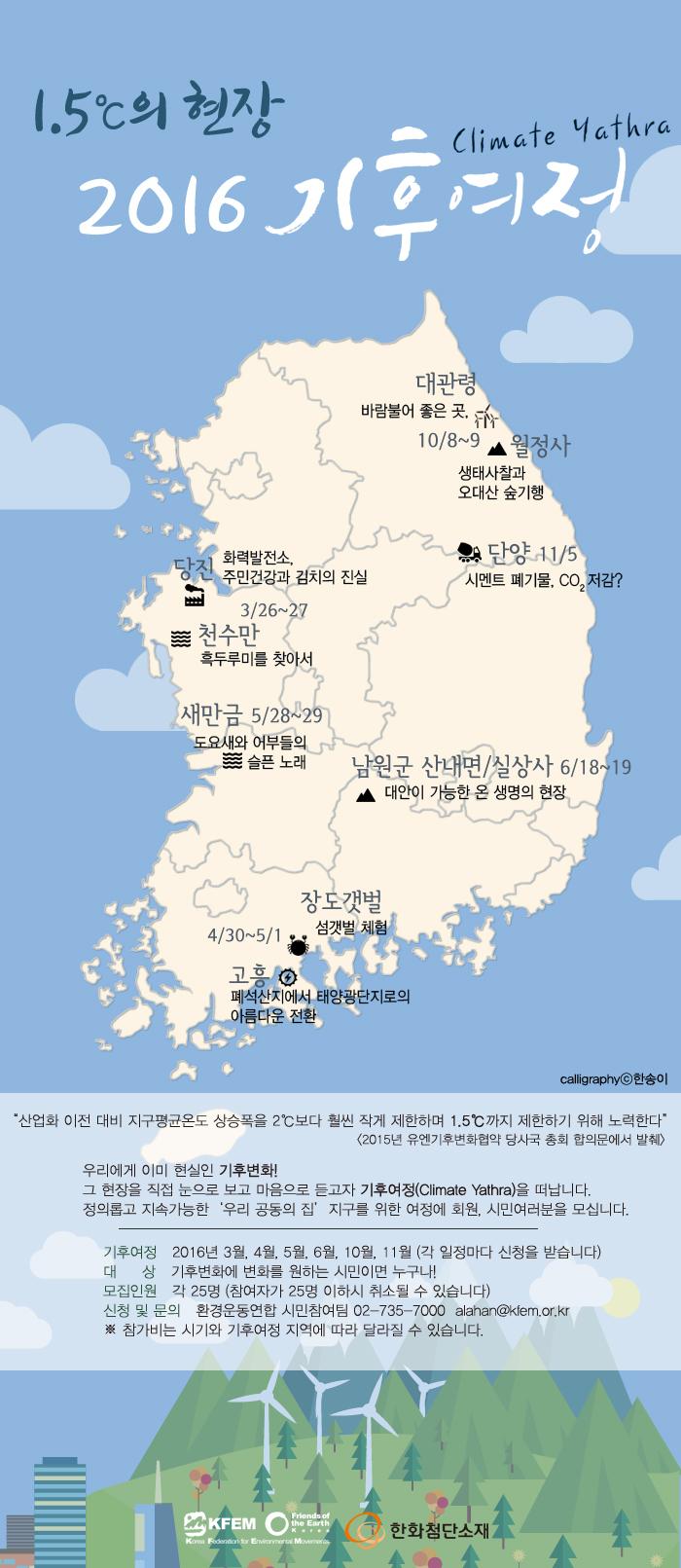 2016-기후여정웹자보최종_한화로고추가
