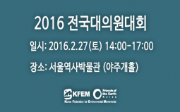 2016 전국대의원대회 개최  공고
