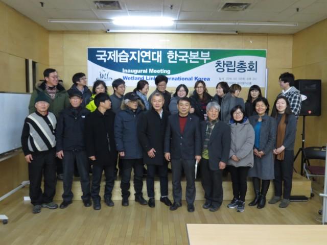 2016'년 2월 2일 서울 정도에 있는 레이첼카슨헐에서는 국제습지연대(Wetland Link International)한국본부창립총회가 있었습니다.