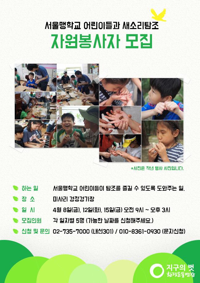 새소리탐조_자원봉사모집