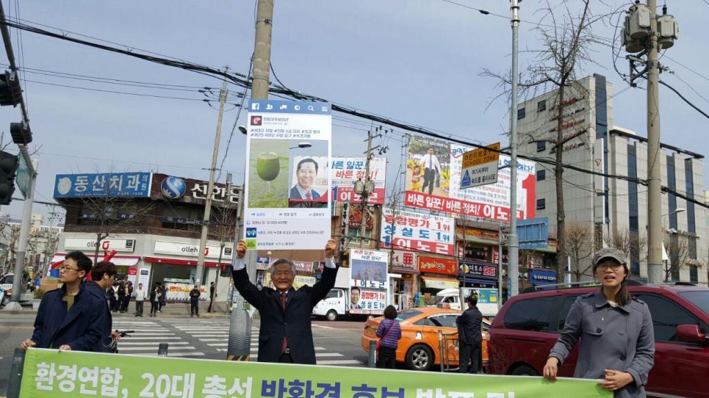 [서울] 환경연합_낙선 캠페인_ 이노근 후보(새누리당 서울 노원갑).1