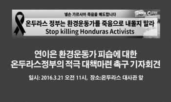 썸연이은 환경운동가 피습기자회견2