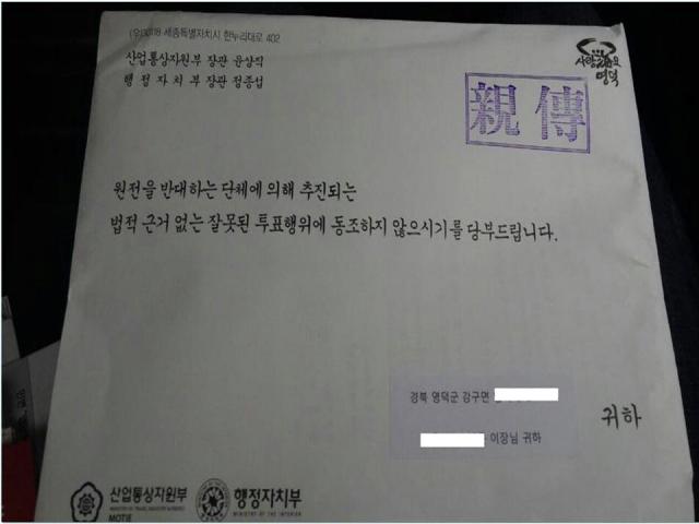 산업통상자원부와 행정자치부가 영덕주민투표 기간에 각 가정에 배달한 우편물 ⓒ환경운동연합원전특별위원회