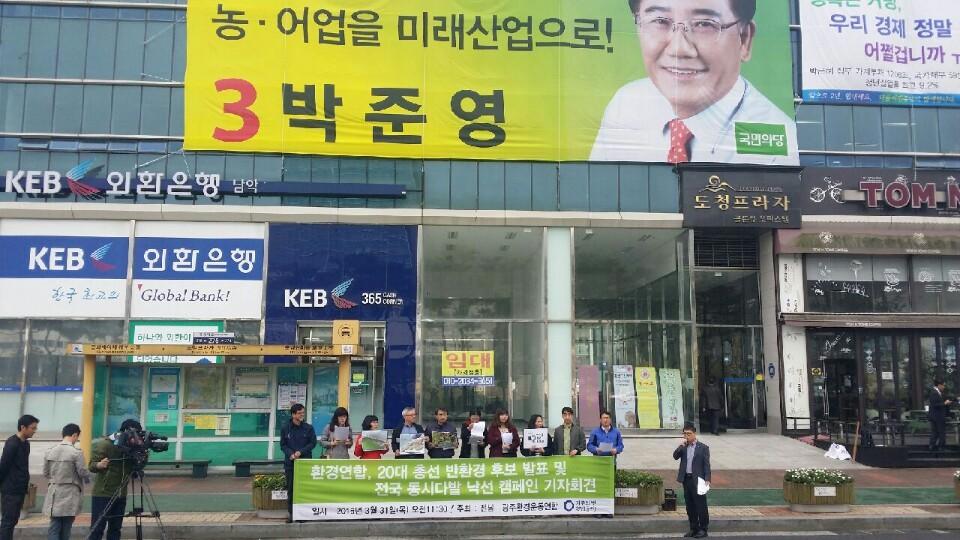 같은 시간, 광주환경연합은 박준영 후보(국민의당 전남 영암무안신안)에 대한 낙선 캠페인을 진행하고 있다.2