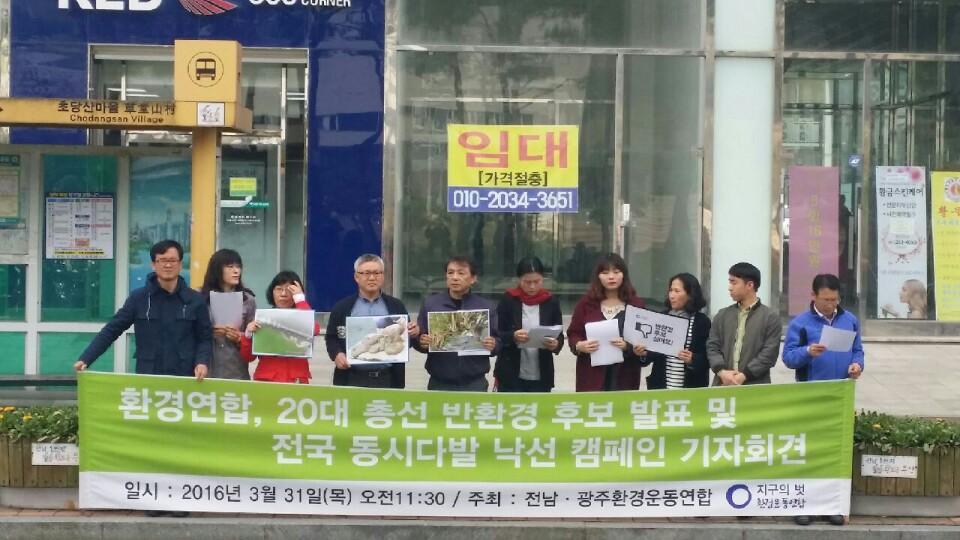 같은 시간, 광주환경연합은 박준영 후보(국민의당 전남 영암무안신안)에 대한 낙선 캠페인을 진행하고 있다