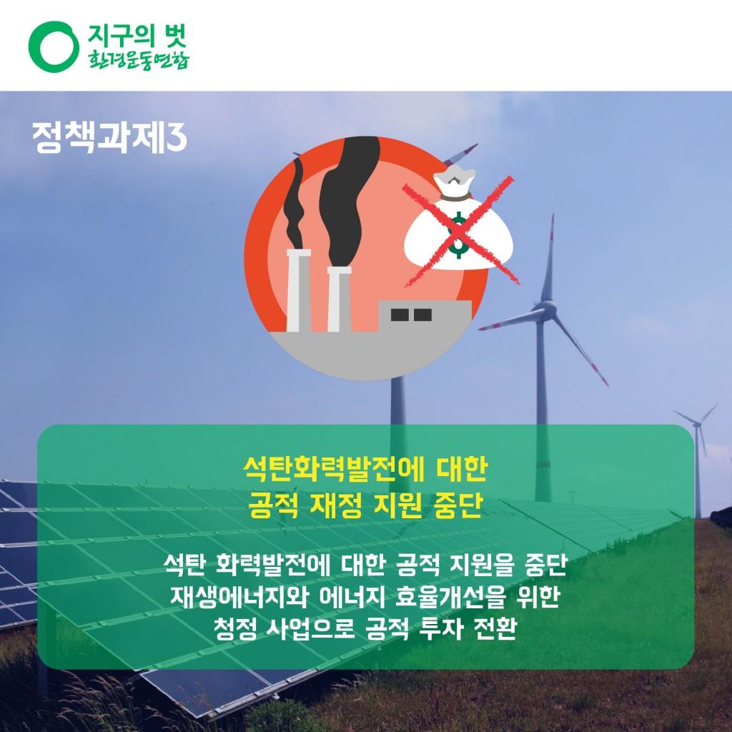 정책과제3. 석탄화력발전에 대한 공적 재정 지원 중단 석탄 화력발전에 대한 공적 지원을 중단 재생에너지와 에너지 효율개선을 위한 청정 사업으로 공적 투자 전환