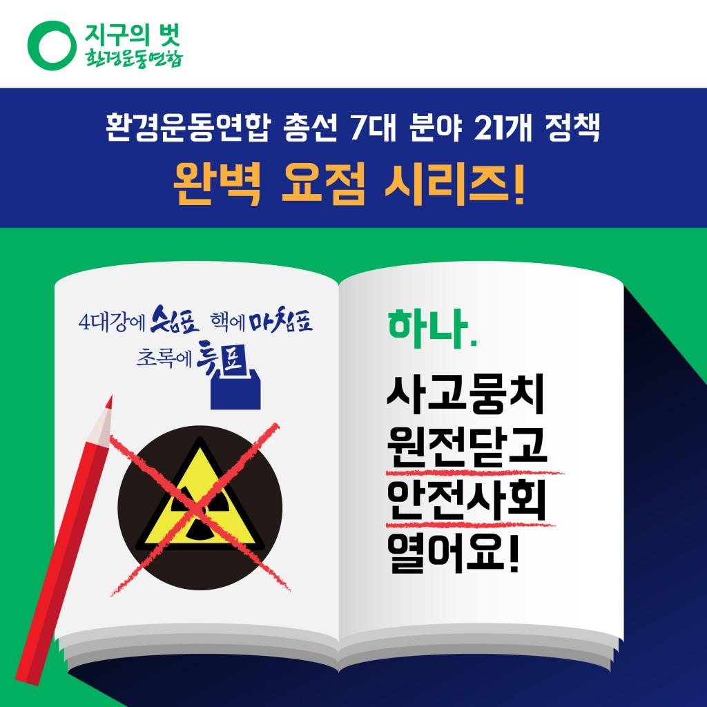 환경운동연합 총선 7대 분야 21개 정책 완벽 요점 시리즈 하나. 사고뭉치 원전 닫고 안전사회 열어요!