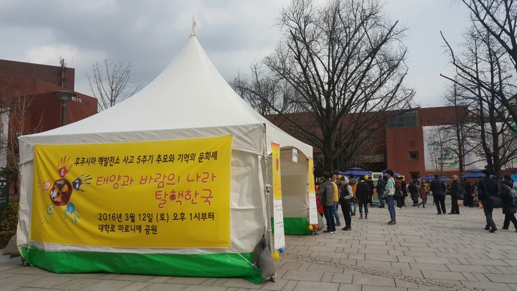 3월 12일 후쿠시마 핵발전소 사고 5주기 추모와 기억의 문화제, 마로니에공원 Ⓒ환경운동연합