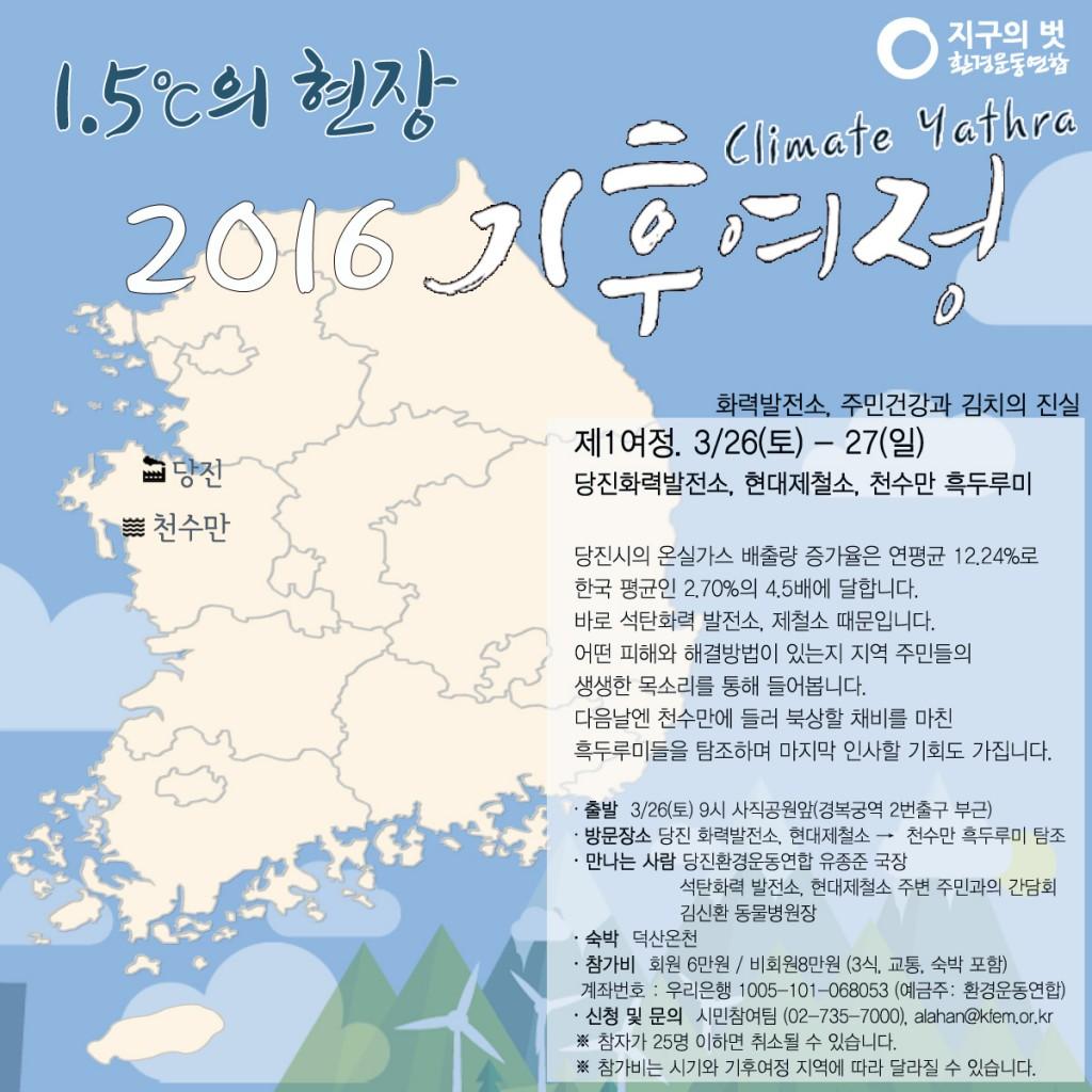 2016-기후여정웹자보-내용222