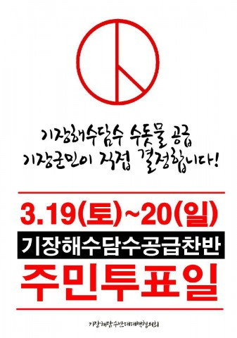 7주민투표일 홍보웹포스터