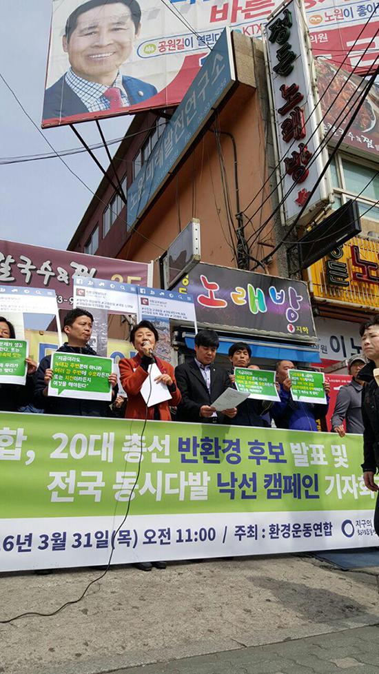 31일 오전, 서울에서는 이노근 후보(새누리당, 서울 노원갑) 사무실 앞에서 낙선 캠페인 기자회견을 진행했다.ⓒ환경운동연합