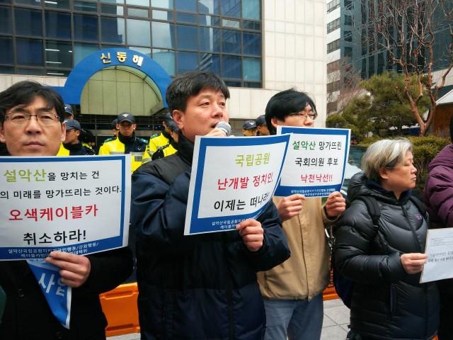 원주환경운동연합 김경준 사무국장 Ⓒ설악산국립공원지키기국민행동