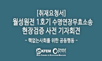 s월성1호기무효소송