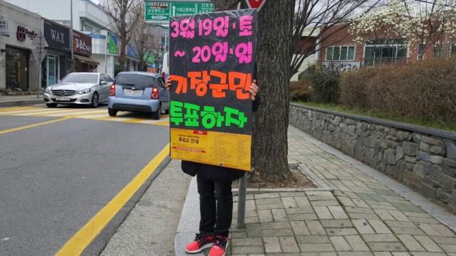 부산시가 주민동의 없이 통수결정을 하면 곧바로 이사할 생각이라는 지역주민이 투표독려 피켓을 들고 있다.Ⓒ 환경운동연합