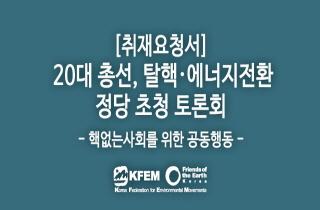 s20대총선정당토론회1