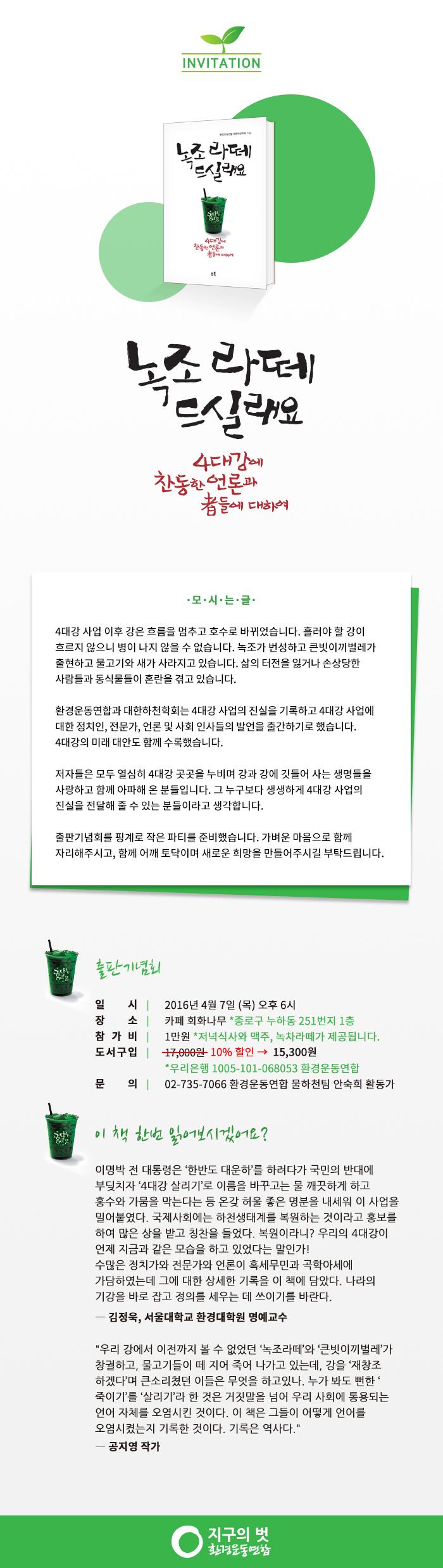 녹조라떼 출판기념회-20160404