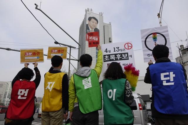 서울환경연합은 4월4일부터 12일까지 '먼지 없는 정치, 먼지 없는 서울'!을 기치로 내걸고 먼지털이단 유권자캠페인을 진행했다. ⓒ서울환경연합