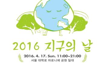 소지구의날 포스터_0405