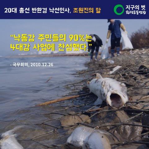 """""""낙동강 주민들의 90%는 4대강 사업에 찬성했다""""(국무회의 2010.12.26.)"""