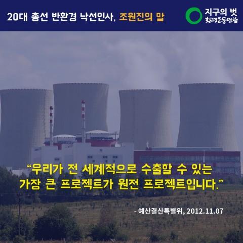 """""""우리가 전 세계적으로 수출할 수 있는 가장 큰 프로젝트가 원전 프로젝트입니다."""" (예산결산특별위, 2012.11.07.)"""